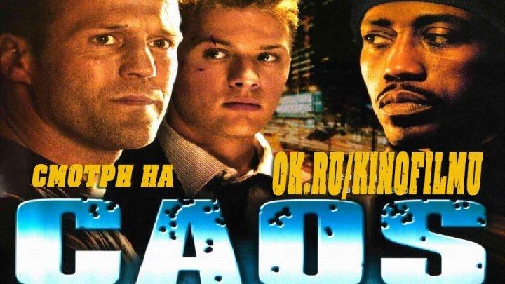 Xaoc 2005 HD+ [Видео группы Кино - Фильмы]