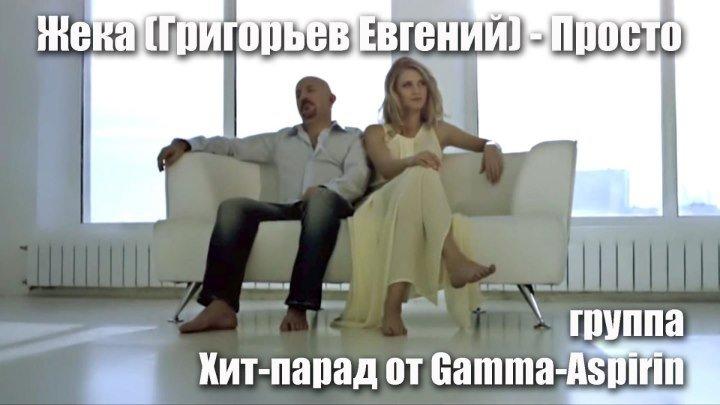 Жека (Григорьев Евгений) - Просто
