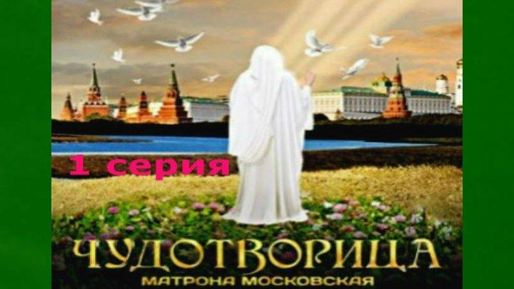 """ЧУДОТВОРИЦА, 1 серия (фильм о Матроне Московской). """"Ангелы знают""""."""