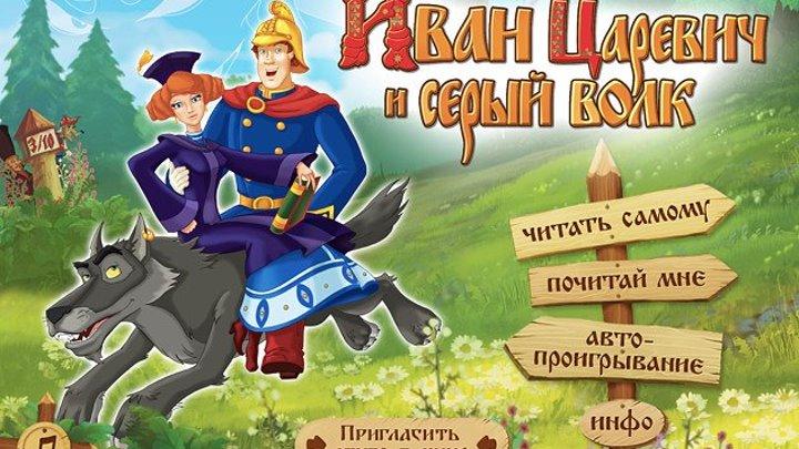 Иван Царевич и Сepый Волк (2011)