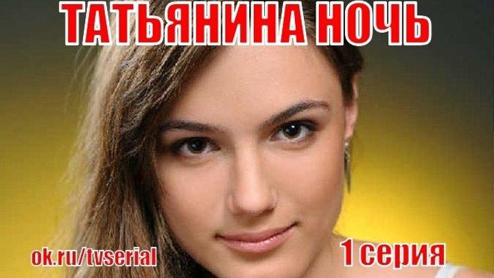 ТАТЬЯНИНА ҢОЧЬ сериал 1 серия в HD ( мелодрама, Россия, 2015)