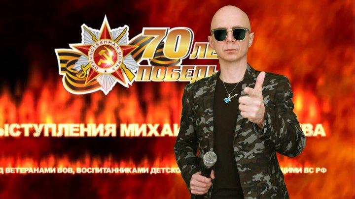 Выступления Михаила Дмитриева на 70-летие Победы 7 и 9 мая 2015г.