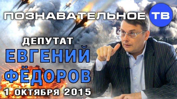 Евгений Фёдоров 1 октября 2015 (Познавательное ТВ, Евгений Фёдоров)