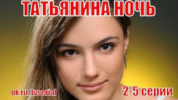 ТАТЬЯНИНА ҢОЧЬ сериал 2-5 серии в HD ( мелодрама, Россия, 2015)