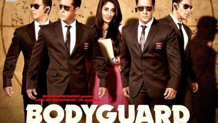 Телохранитель / Bodyguard