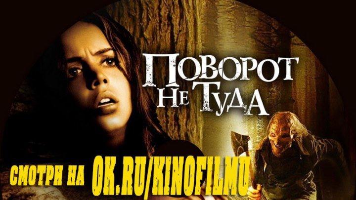 Пoвopoт нe тyдa 2003 HD+ [Видео группы Кино - Фильмы]