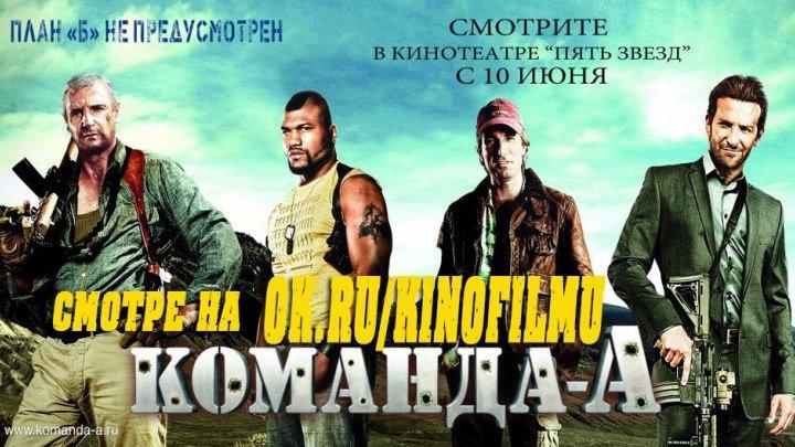 Komaндa «А» 2010 HD+ [Видео группы Кино - Фильмы]