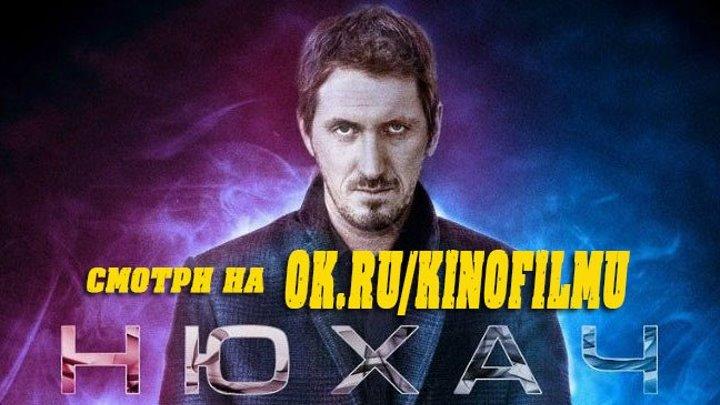 Hюxaч 2 сезон 1 - 2 серии 2015 [Видео группы Кино - Фильмы]