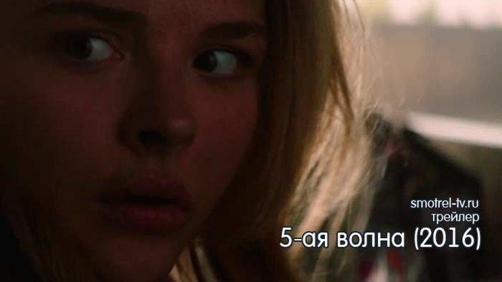 Трейлер фильма 5-ая волна (2016) | smotrel-tv.ru