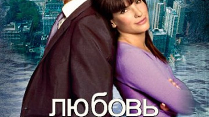 Любовь с уведомлением (2002)
