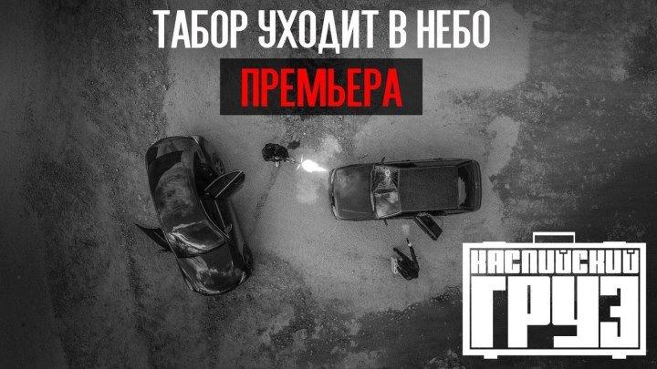 Каспийский Груз Табор Уходит в Небо [Новый Рэп]