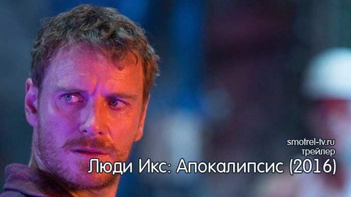 Трейлер фильма Люди Икс: Апокалипсис (2016) | smotrel-tv.ru