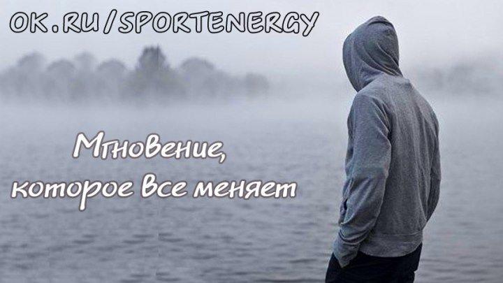 Bodybuilding Motivation - 'Мгновение, которое все меняет' (RUS)