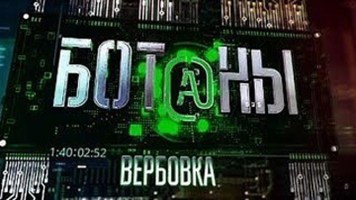 БОТАНЫ. «ВЕРБОВКА» 2 серия