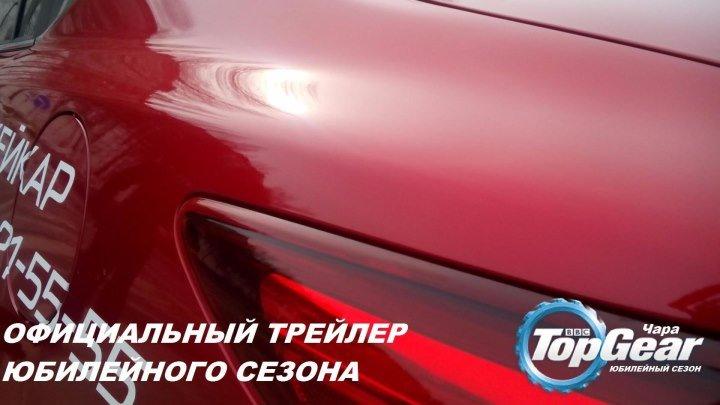 Top Gear Чара - 20 ЮБИЛЕЙНЫЙ сезон - Официальный трейлер (2015) HDTVRip 16+