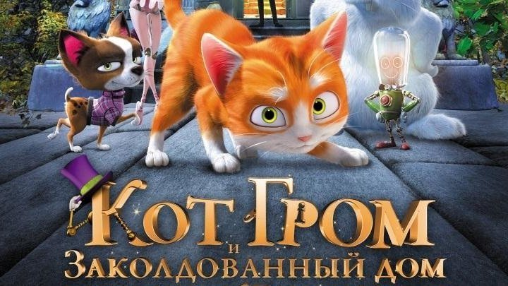 Кот Гром и заколдованный дом The House of Magic (2014) HDRip