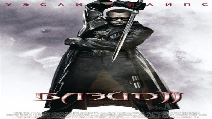 Блэйд 2 (2002)