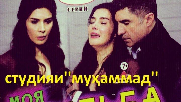 Моя Судьба серия 1-1 (руский)