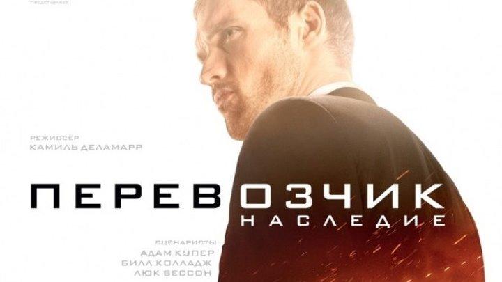 """""""RAP Кинообзор 6"""" — Перевозчик Наследие"""
