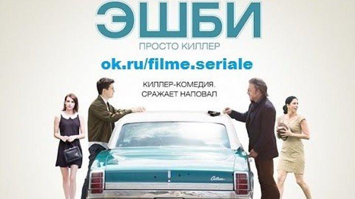 .2015.драма, мелодрама, комедия, криминал