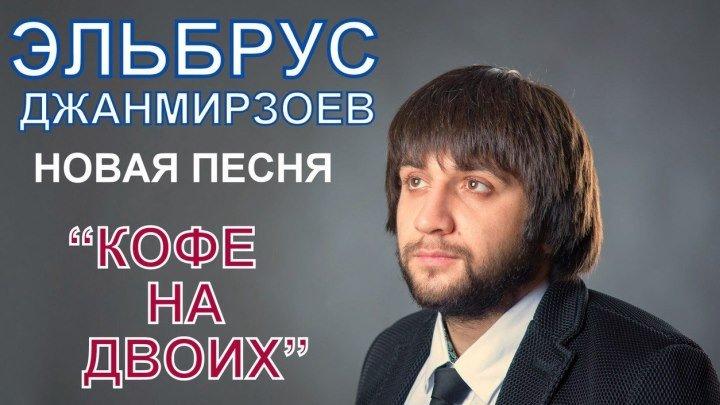 🎶 💗🎶Эльбрус Джанмирзоев - Кофе на двоих (new 2015)🎶 💗🎶