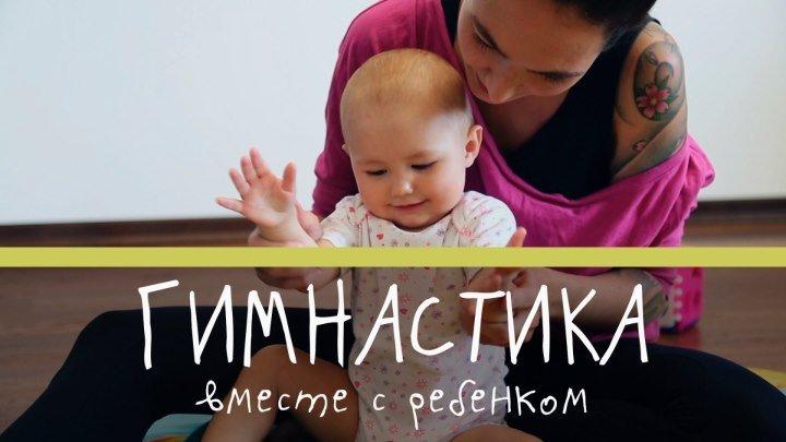 Мама и малыш: гимнастика для мам [Супермамы]
