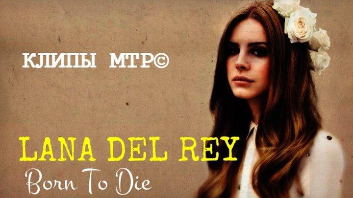 Lana Del Rey - Born To Die КЛИПЫ ОТ МТР©