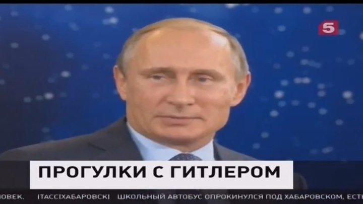 Петербургский «Пятый канал» перепутал Путина с Гитлером