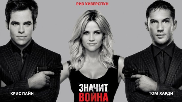 Значит, война This Means War (2012)