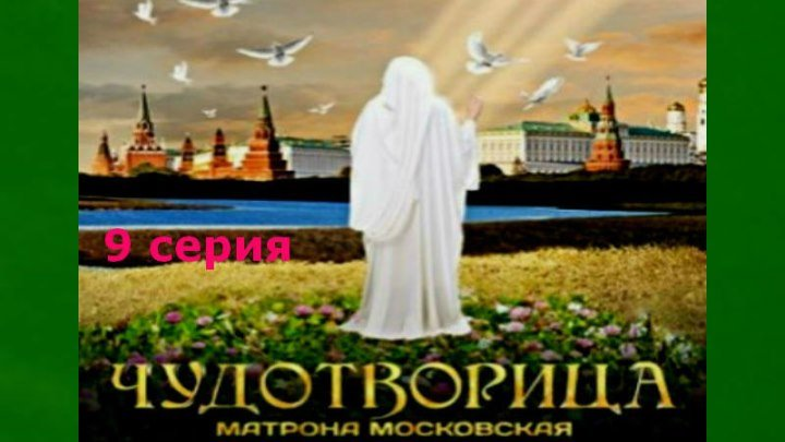 ЧУДОТВОРИЦА,9 серия (фильм о Матроне Московской).В комментах смотрите другие серии!