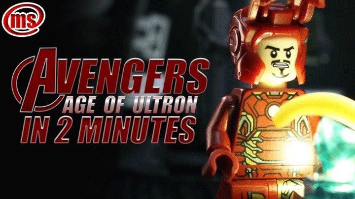 Мстители Эра Альтрона за 2 минуты в стиле Lego