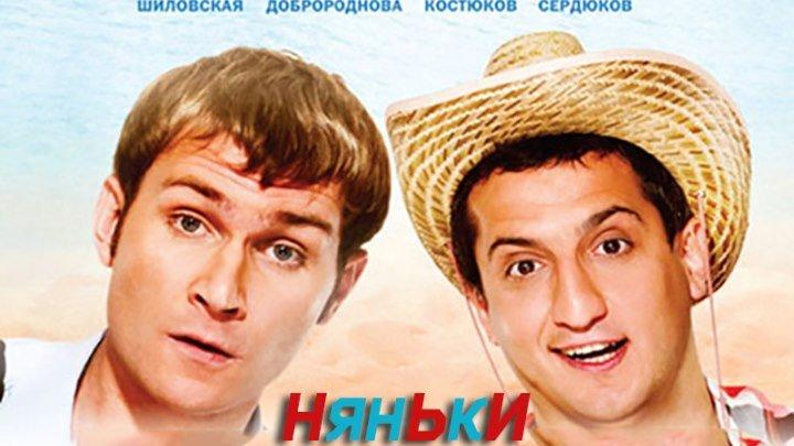 Hяньки (2012)