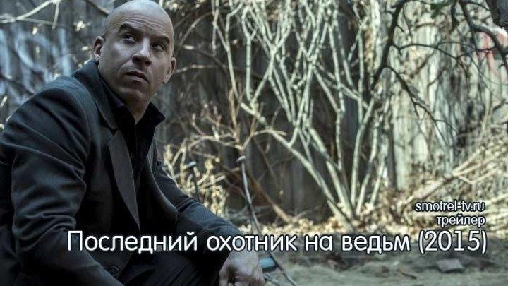 Трейлер фильма Последний охотник на ведьм (2015) | smotrel-tv.ru