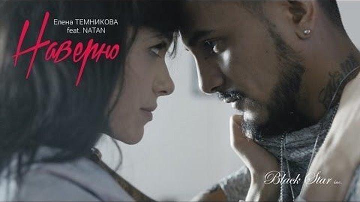 ❤.¸.•´❤Елена Темникова feat. Natan - Наверно (new 2015)❤.¸.•´❤