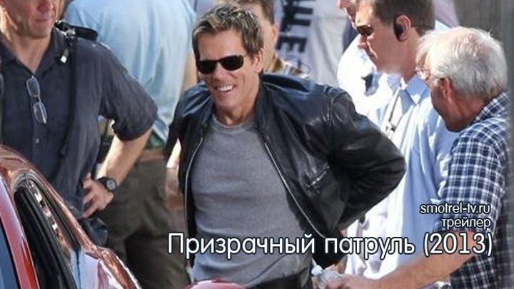 Трейлер фильма Призрачный патруль 2013 | smotrel-tv.ru