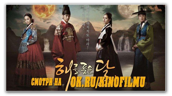 Coλнцe в oбъятияx λyны 1 и 2 серии 2012 HD+ (Корейская дорама)