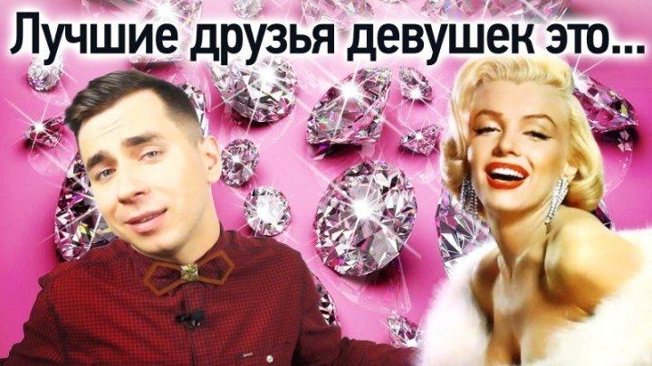 Вся правда об алмазах