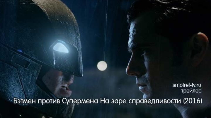 Трейлер фильма Бэтмен против Супермена На заре справедливости (2016) № 2 | smotrel-tv.ru