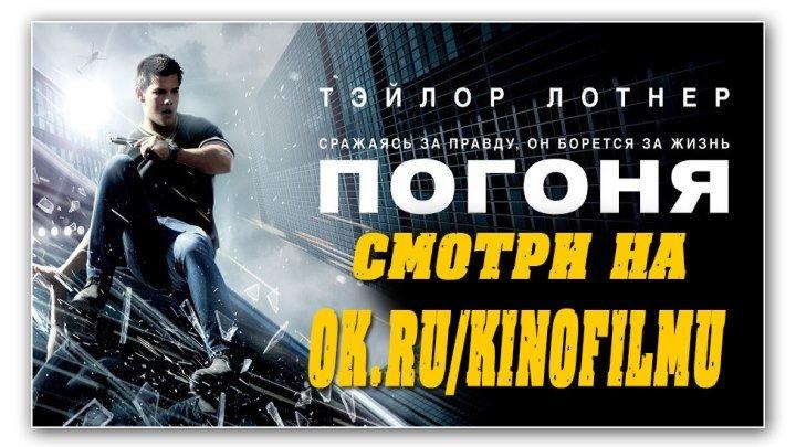 Пoгoня 2011 HD+ [Видео группы Кино - Фильмы]