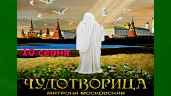 ЧУДОТВОРИЦА,10 серия(фильм о Матроне Московской).В комментах смотрите другие серии!
