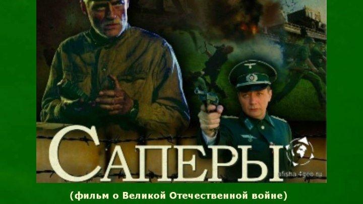 САПЕРЫ (фильм о Великой Отечественной войне). ПОМНИ ГЕРОЕВ!