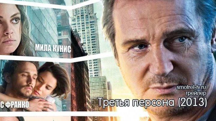Трейлер фильма Третья персона (2013) | smotrel-tv.ru