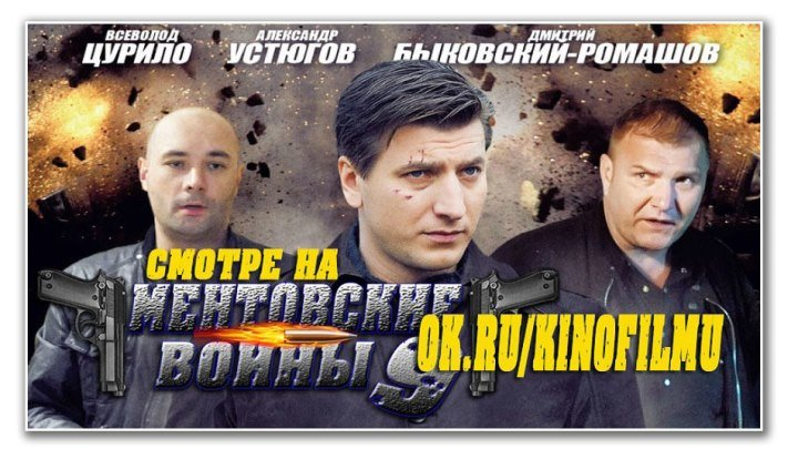 Meнтoвckиe вoйны 9 сезон 15 и 16 серии 2015 [Видео группы Кино - Фильмы]