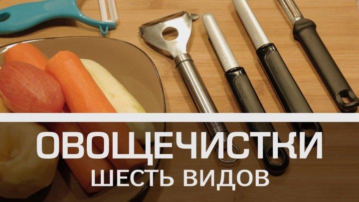 Как выбрать овощечистку [Мужская кулинария]