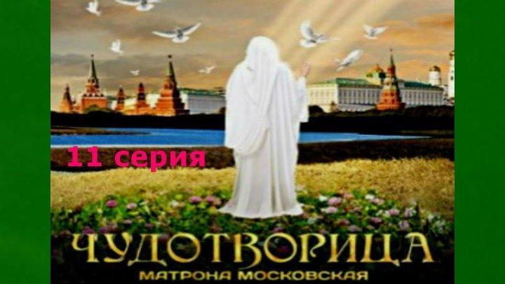 ЧУДОТВОРИЦА,11 серия(фильм о Матроне Московской).В комментах смотрите другие серии!