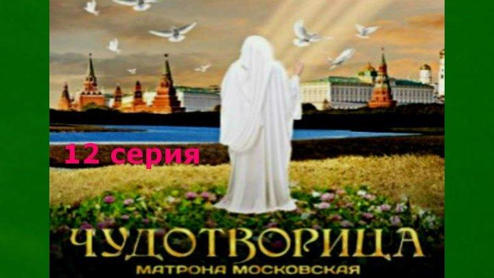 ЧУДОТВОРИЦА,12 серия(фильм о Матроне Московской).В комментах смотрите другие серии!