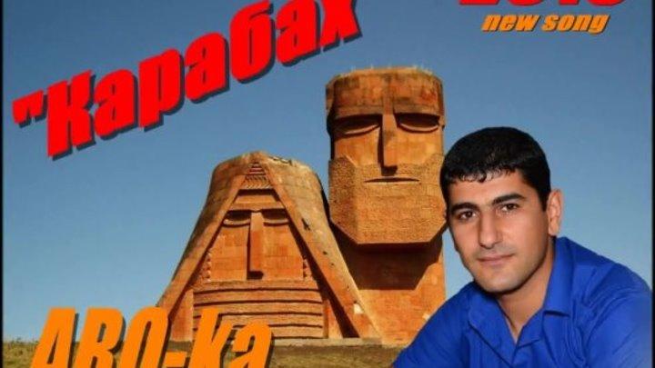➷ ❤ ➹ARO-ka - Карабах (new 2015)➷ ❤ ➹