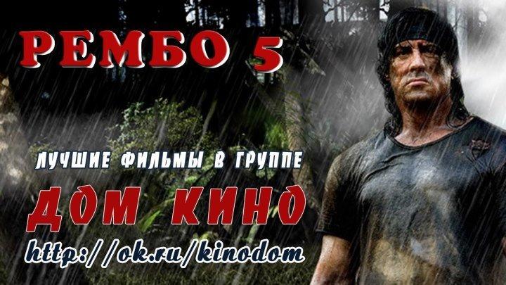 RAMBO 5 Дом КИНО