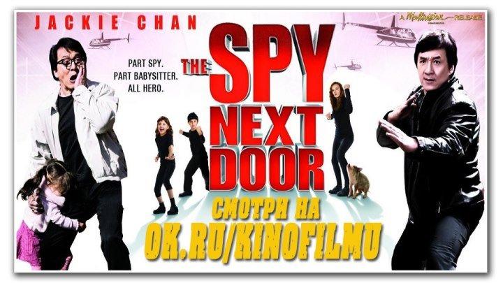 Шпион по соседству 2010 HD+ [Видео группы Кино - Фильмы]