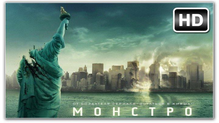 Moнcтpo 2008 HD+ [Видео группы Кино - Фильмы]
